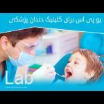 دندان پزشک ها از چه یو پی اس هایی استفاده می کنند؟