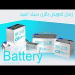 فواصل تعویض باتری های سیلد اسید
