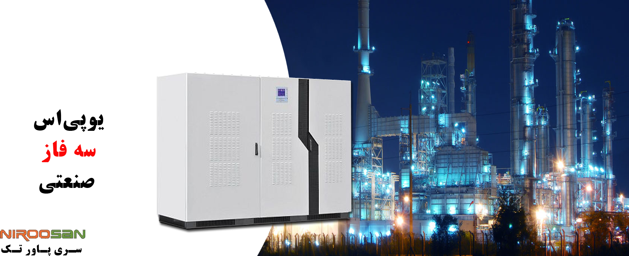 3-phase industrial UPS