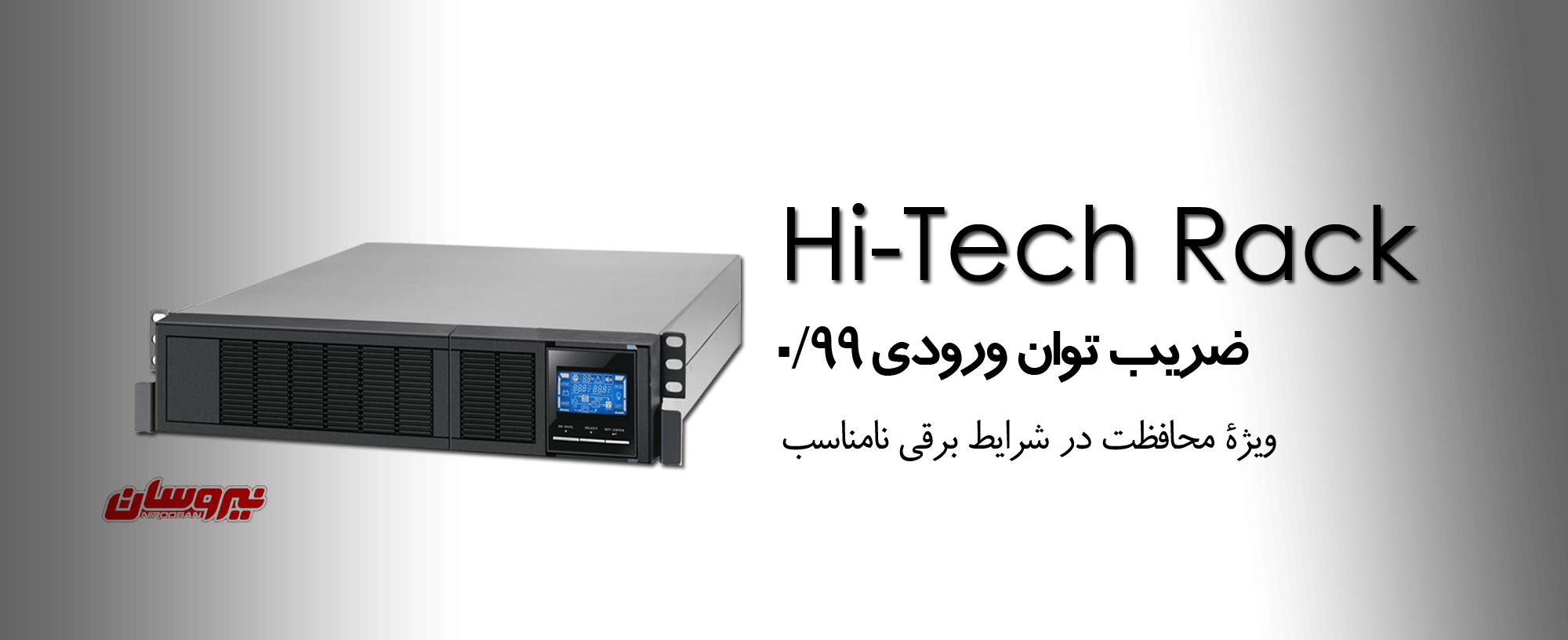 hi-tech rack