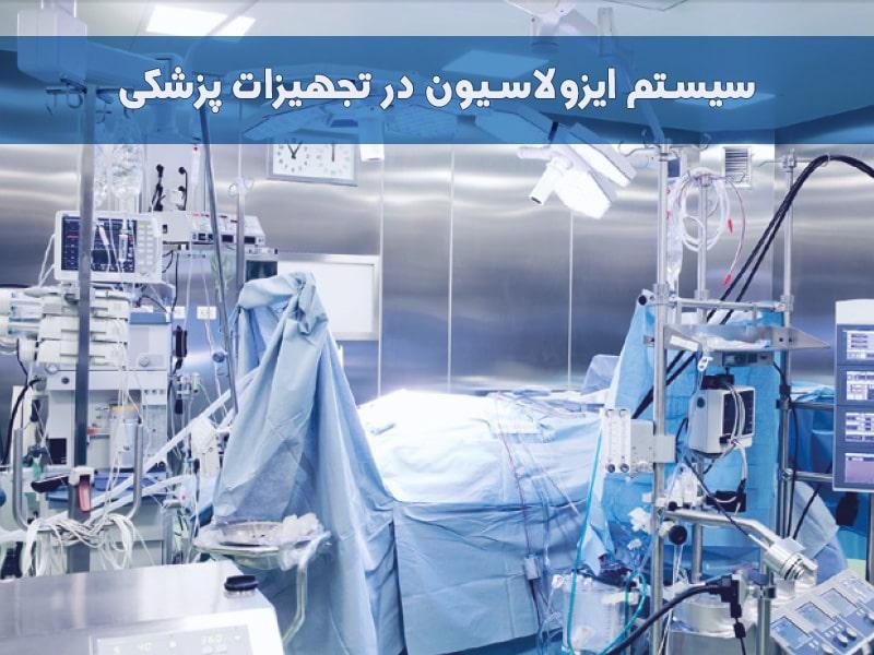 سیستم ایزولاسیون در تجهیزات پزشکی