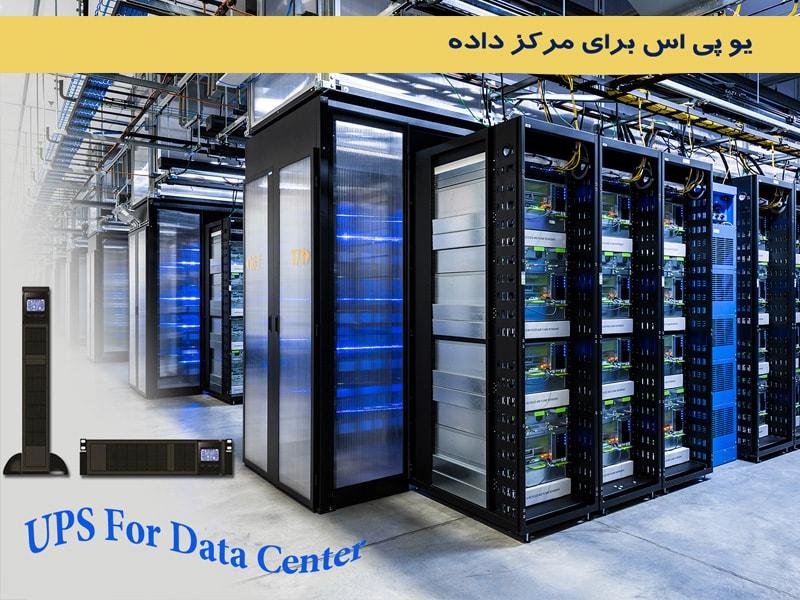 سیستم های یو پی اس چگونه از مرکز داده (Data Center) محافظت می کنند؟