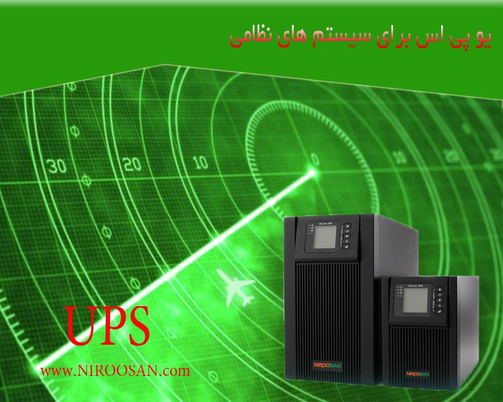 کاربرد یو پی اس در تجهیزات نظامی
