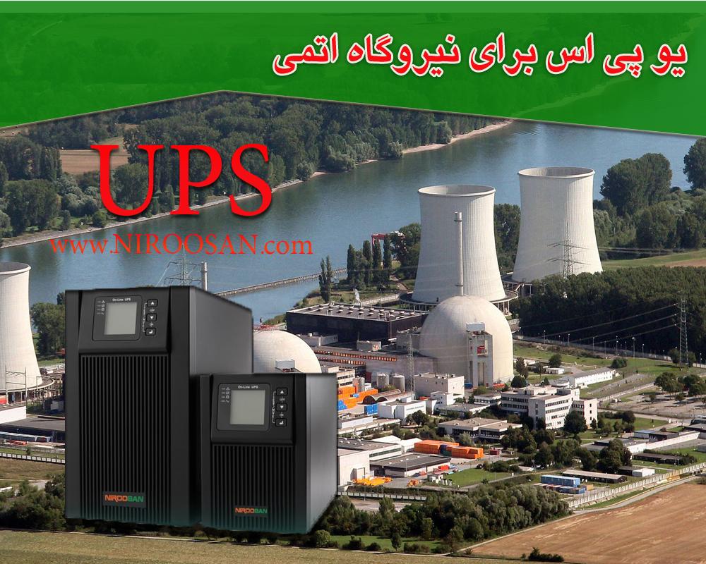 کاربرد یو پی اس در نیروگاه اتمی