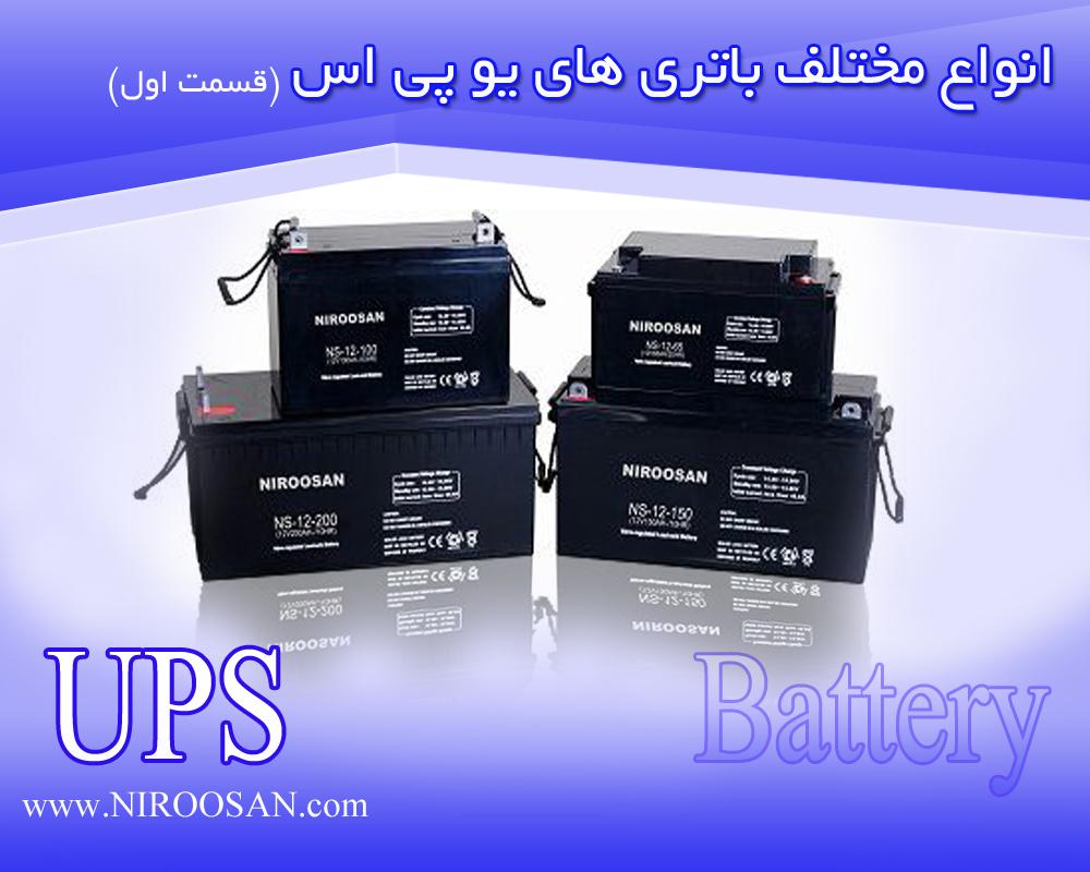 انواع باتری های مختلف برای یو پی اس