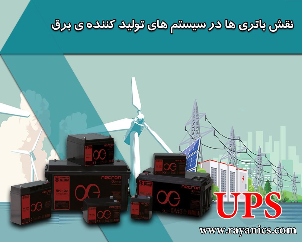 نقش باتری ها در سیستم های تولید کننده ی برق